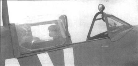 Фонарь позднего типа со встроенным лобовым бронестеклом. Видно зеркало заднего вида обтекаемой формы.
