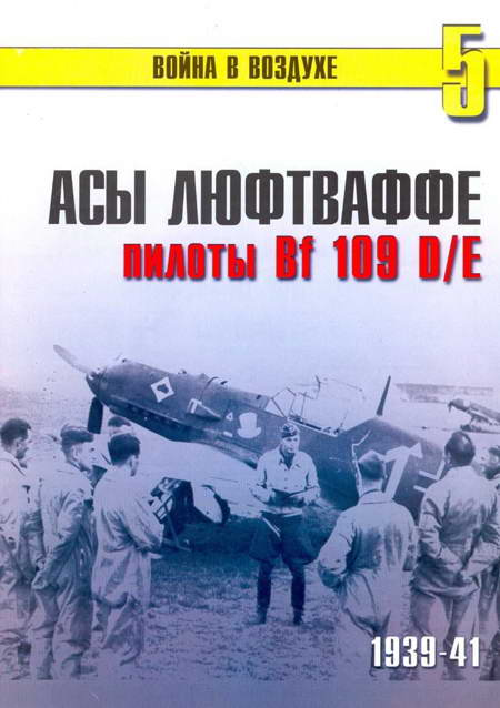 Асы Люфтваффе пилоты Bf 109 D/E 1939-41