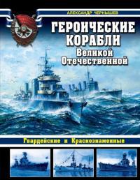 Героические корабли Великой Отечественной [Гвардейские и Краснознаменные]