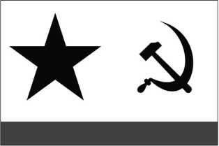 Военно-Морской флаг.