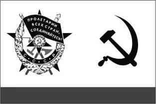 Краснознаменный Военно-Морской флаг.