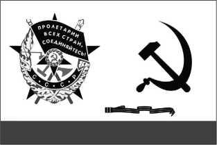 Краснознаменный гвардейский Военно-Морской флаг.