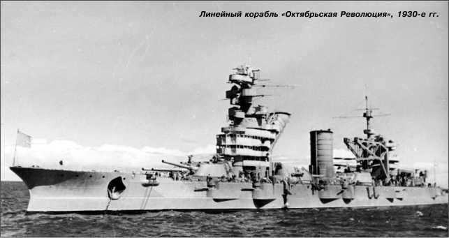 Линейный корабль «Октябрьская Революция», 1930-е гг.