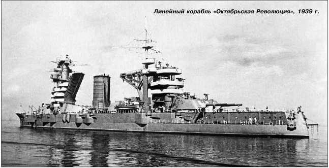 Линейный корабль «Октябрьская Революция», 1939г.