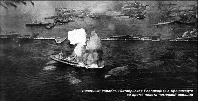 Линейный корабль «Октябрьская Революция» в Кронштадте во время налета немецкой авиации.
