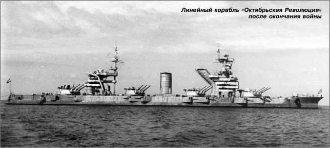 Линейный корабль «Октябрьская Революция» после окончания войны.