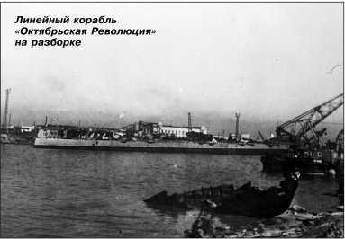 Линейный корабль «Октябрьская Революция» на разборке.