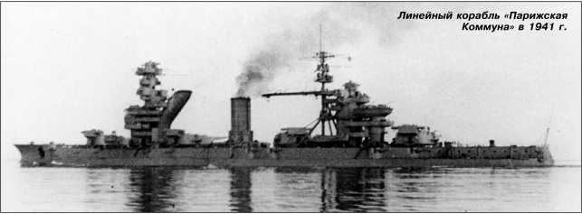 Линейный корабль «Парижская Коммуна» в 1941г.