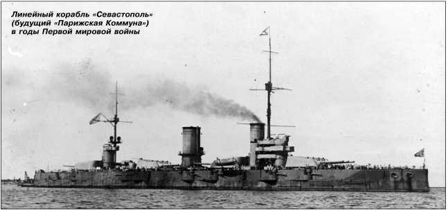 Линейный корабль «Севастополь» (будущий «Парижская Коммуна») в годы Первой мировой войны.