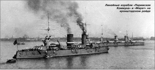 Линейные корабли «Парижская Коммуна» и «Марат» на кронштадском рейде.