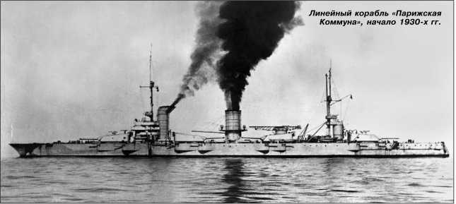 Линейный корабль «Парижская Коммуна», начало 1930-х гг.