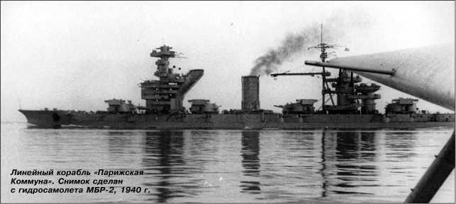 Линейный корабль «Парижская Коммуна». Снимок сделан с гидросамолета МБР-2, 1940г.