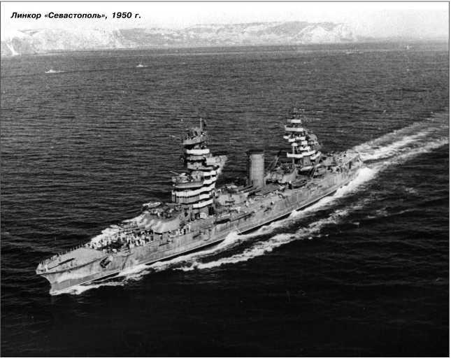Линкор «Севастополь», 1950г.