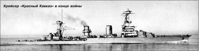 Крейсер «Красный Кавказ» в конце войны.