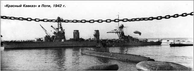 «Красный Кавказ» в Поти, 1942г.
