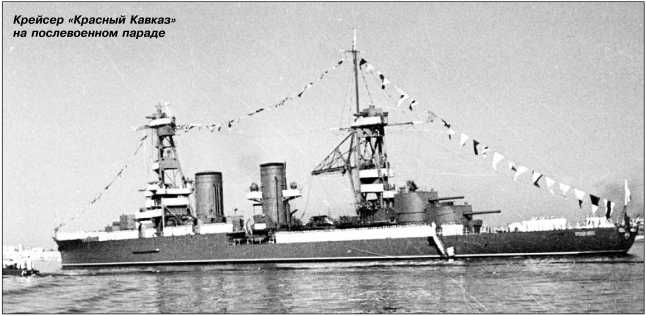 Крейсер «Красный Кавказ» на послевоенном параде.