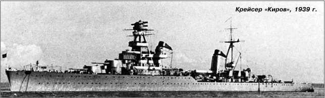 Крейсер «Киров», 1939г.