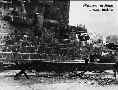 «Киров» на Неве в годы войны.