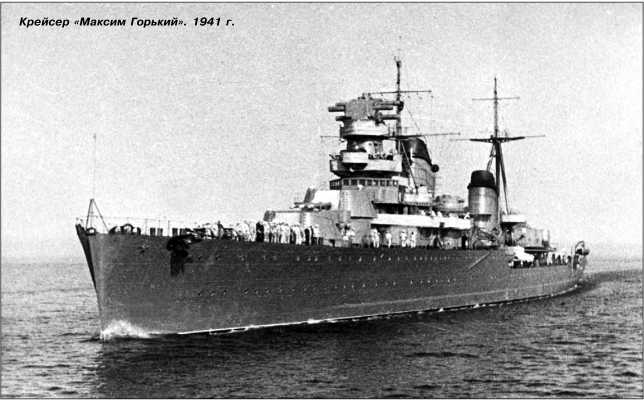 Крейсер «Максим Горький». 1941г.