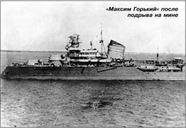 «Максим Горький» после подрыва на мине.