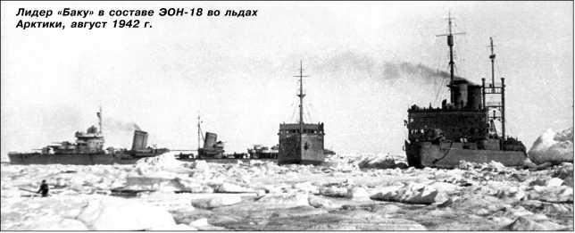Лидер «Баку» в составе ЭОН-18 во льдах Арктики, август 1942г.