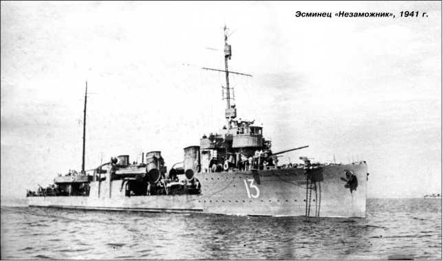 Эсминец «Незаможник», 1941г.