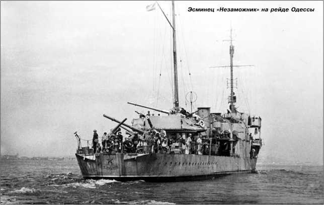 Эсминец «Незаможник» на рейде Одессы.