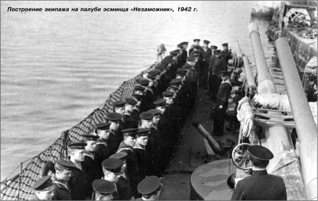 Построение экипажа на палубе эсминца «Незаможник», 1942г.