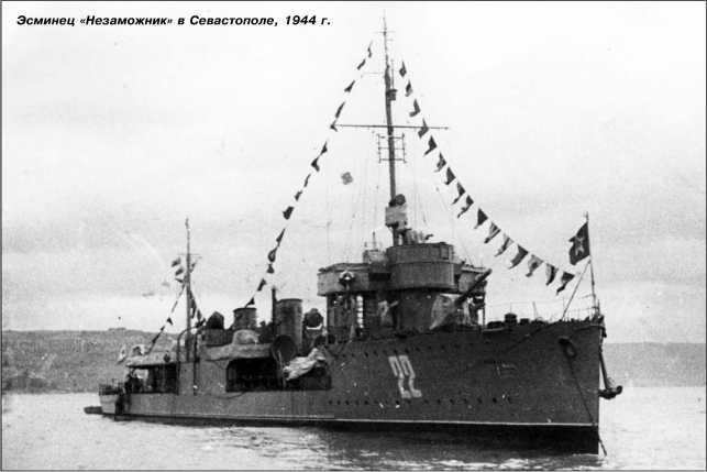 Эсминец «Незаможник» в Севастополе, 1944г.