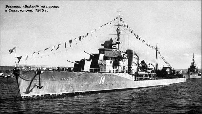 Эсминец «Бойкий» на параде в Севастополе, 1945г.