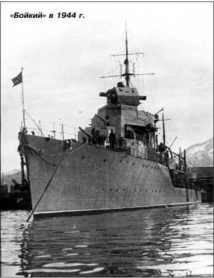 «Бойкий» в 1944г.