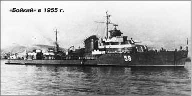 «Бойкий» в 1955г.