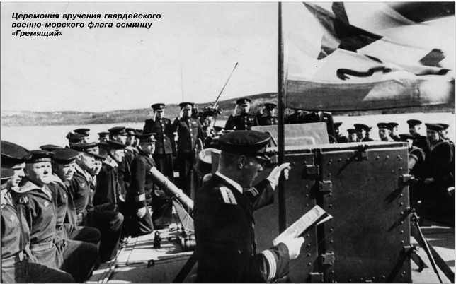 Церемония вручения гвардейского военно-морского флага эсминцу «Гремящий».