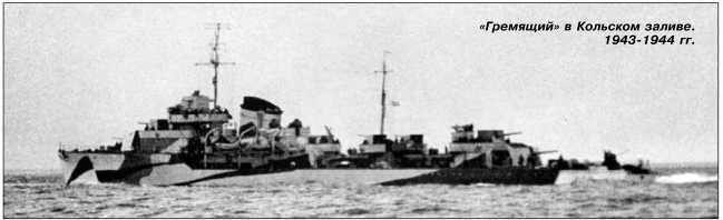 «Гремящий» в Кольском заливе. 1943–1944гг.