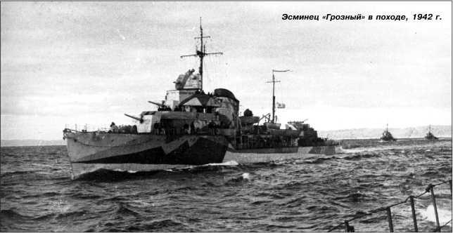 Эсминец «Грозный» в походе, 1942г.