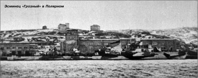 Эсминец «Грозный» в Полярном.