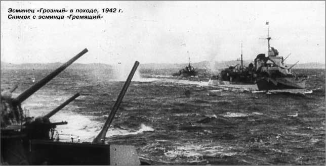 Эсминец «Грозный» в походе, 1942г. Снимок с эсминца «Гремящий».