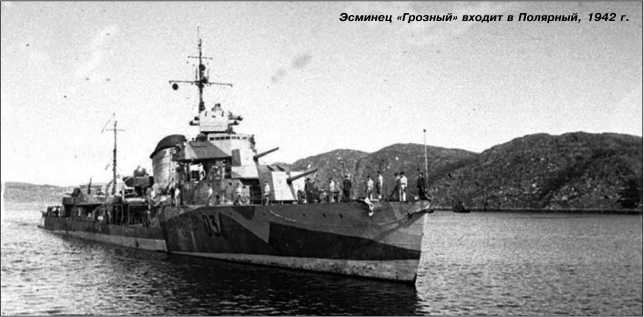 Эсминец «Грозный» входит в Полярный, 1942г.