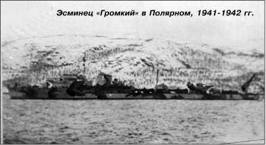 Эсминец «Громкий» в Полярном, 1941–1942гг.