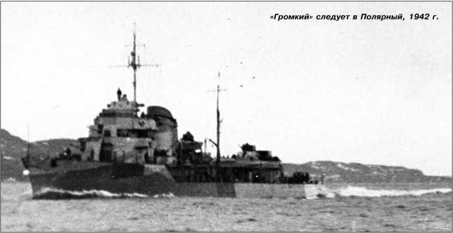 «Громкий» следует в Полярный, 1942г.