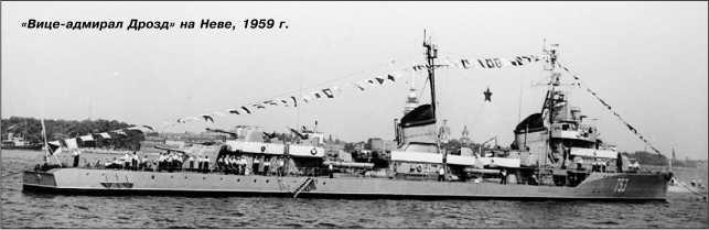 «Вице-адмирал Дрозд» на Неве, 1959г.