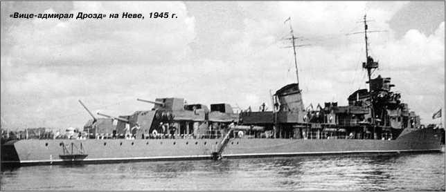 «Вице-адмирал Дрозд» на Неве, 1945г.