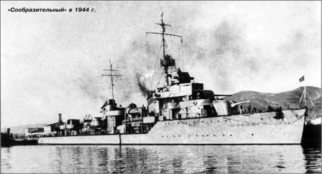 «Сообразительный» в 1944г.
