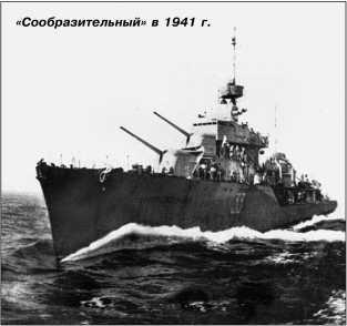 «Сообразительный» в 1941г.