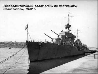 «Сообразительный» ведет огонь по противнику, Севастополь, 1942г.