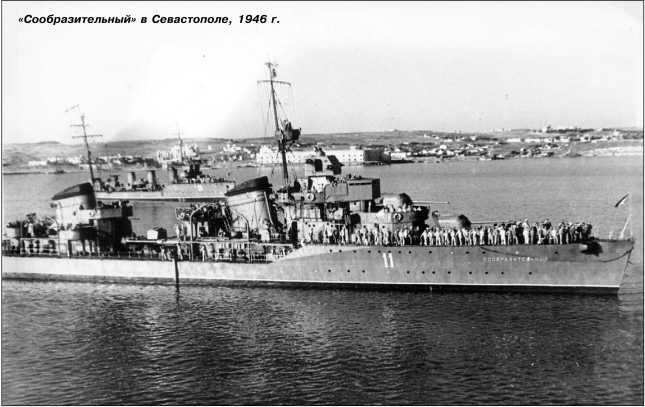 «Сообразительный» в Севастополе, 1946г.