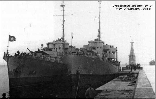 Сторожевые корабли ЭК-9 и ЭК-2 (справа), 1945г.