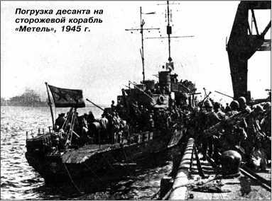Погрузка десанта на сторожевой корабль «Метель», 1945г.