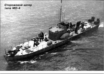 Сторожевой катер типа МО-4.