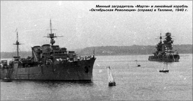Минный заградитель «Марти» и линейный корабль «Октябрьская Революция» (справа) в Таллине, 1940г.
